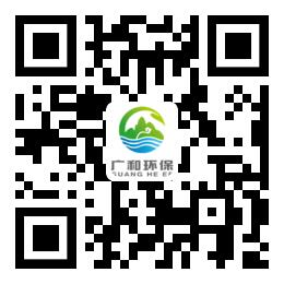 广和环保科技(深圳)有限公司